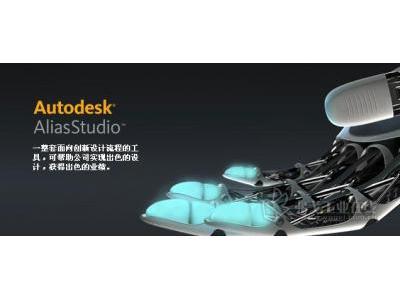 AutodeskAliasStudio系列设计软件