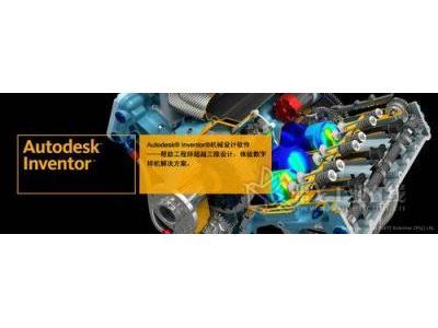 Autodesk® Inventor®软件