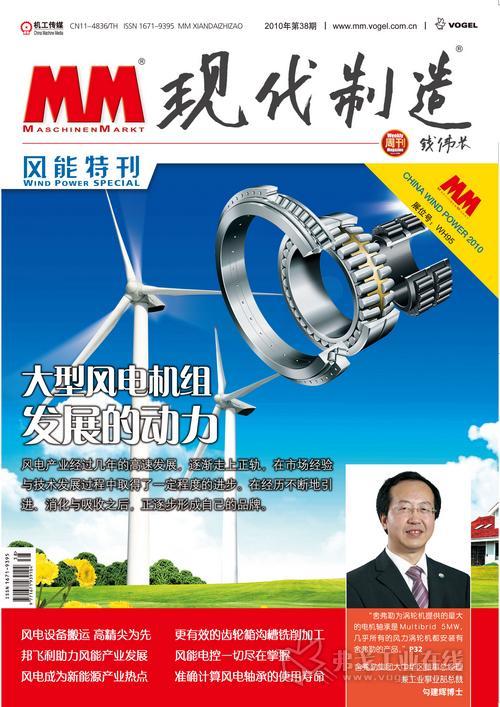 风能特刊 2010年第38期
