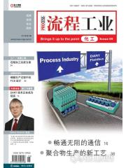 PS流程工业