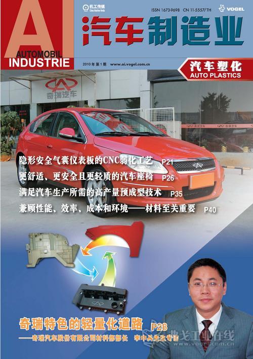 AP汽车塑化 2010年第1期