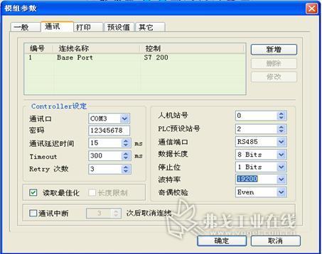 3.2 与上位机通讯宏指令的编写 (1)初始化。Initial Macro初始化宏在触摸屏上电后运行一次,此案例使用初始化宏来设定通讯协议: