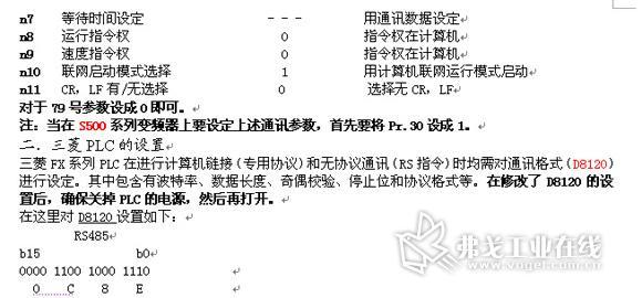 三菱plc:fx2n + fx2n-485-bd ② 三菱变频器:a500系列,e500系列,f500