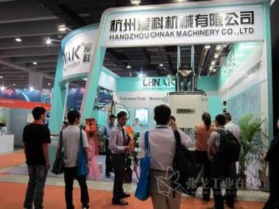 杭州爱科机械有限公司展台