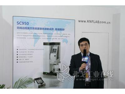 KNF实验室产品销售部销售经理秦小贝展品介绍