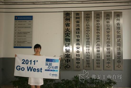 2011年8月24日,笔者一行走访贵州省理化测试分析研究中心