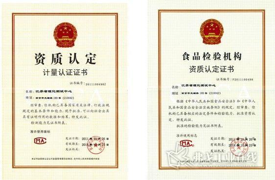实验室资质认定证书 食品检验机构资质认定证书