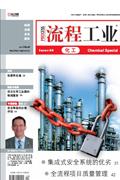 弗戈杂志-流程工业