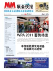 WPA2011-01