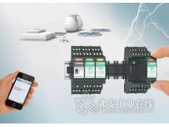 菲尼克斯电气新一代智能型电涌保护器PT-IQ