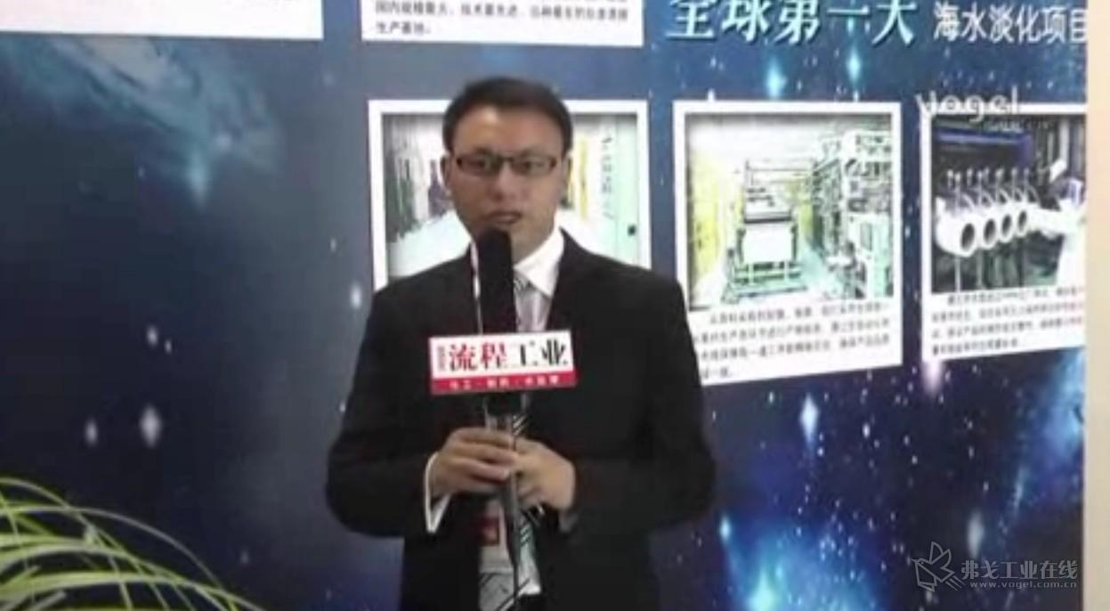 蓝星东丽膜科技(北京)有限公司销售部经理阳华衡先生