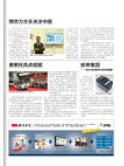 hannover messe daily