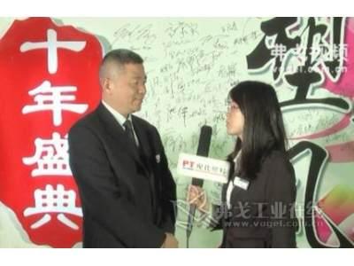 专访杭州爱科机械有限公司总经理徐红亮先生