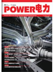 POWER电力