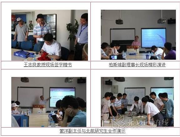物联网产业研究和物联网专业建设研讨会