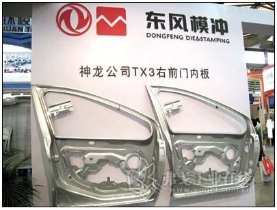 东风模具冲压技术有限公司