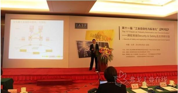 菲尼克斯(中国)投资有限公司自动化市场部经理赵春风做主题发言