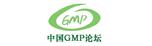 中国GMP论坛