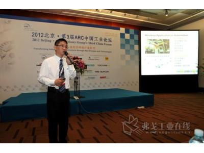 菲尼克斯电气无线系统解决方案绽放第3届ARC中国工业论坛