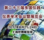 第二十三届中国国际测量控制与仪器仪表展览会