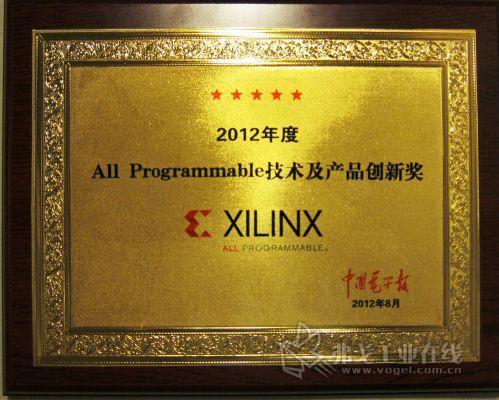"""赛灵思荣膺 """"2012年度All Programmable 技术及产品创新奖"""""""