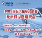 2012(第三届)国际汽车复合材料技术研讨暨展示会