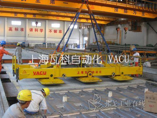 工程,瓦科感到非常的骄傲和自豪.作为高铁轨道板真空吊具指