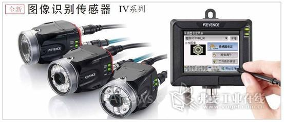基恩士 IV 系列图像识别传感器