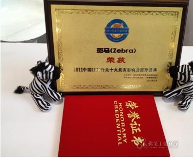 """斑马技术公司荣获""""2011中国RFID行业十大最有影响力国际品牌奖"""""""