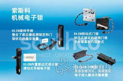 索斯科电子门禁控制系统结合了索斯科核心机械电子锁技术(eml).