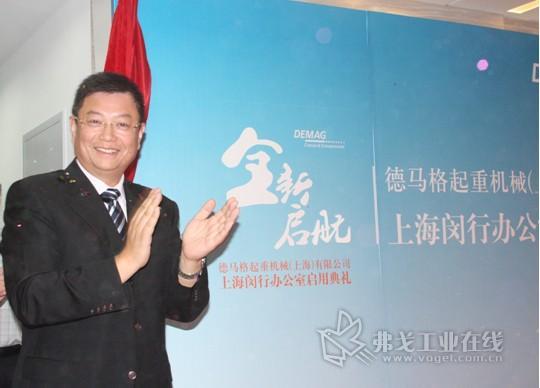 德马格中国公司闵行新办公室正式启用庆祝仪式