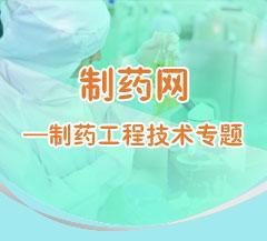 制药工程技术专题