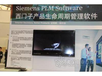 西门子产品生命周期管理软件