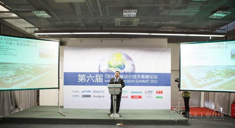 菲尼克斯电气中国公司副总裁丁晓华先生发表演讲