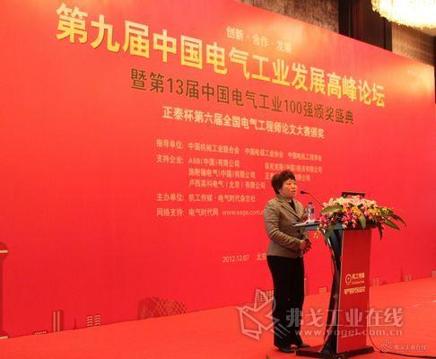 菲尼克斯(中国)投资有限公司控制系统与行业解决方案营销组织负责人缪竞红发表演讲