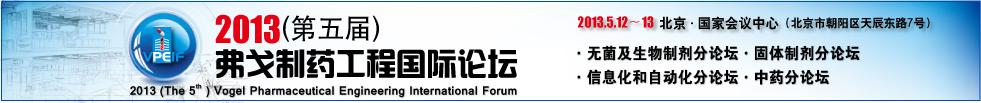2013 弗戈制药工程国际论坛
