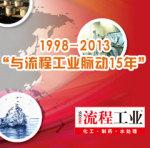 《流程工业》15年庆典