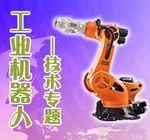 工业机器人技术专题