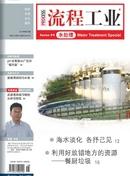 流程工业-水处理