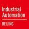 北京国际工业智能及自动化展览会