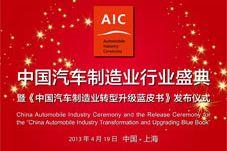 中国汽车制造业行业盛典