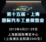 第十五届上海国际汽车工业展览会