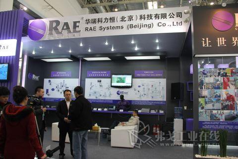 华瑞科力恒(北京)科技有限公司参展2013 cippe