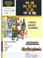 啤酒和饮料工业