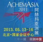ACHEMA 2013--阿赫玛亚洲展