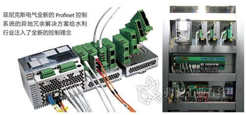 冗余控制系统在船闸项目上的应用