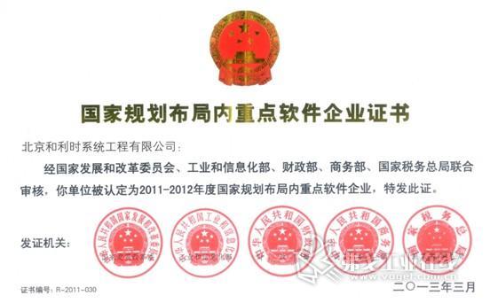 """北京和利时系统工程有限公司荣获""""2011-2012年国家规划布局内重点软件企业"""""""