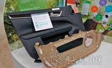 洋麻材料减轻汽车内饰重量