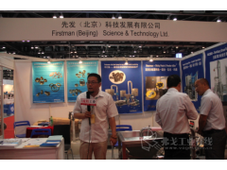 2013 ACHEMA 先发科技销售经理李柠先生产品介绍