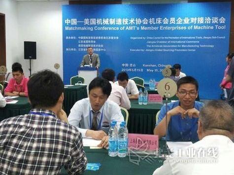 中国-美国AMT机床会员企业对接洽谈会